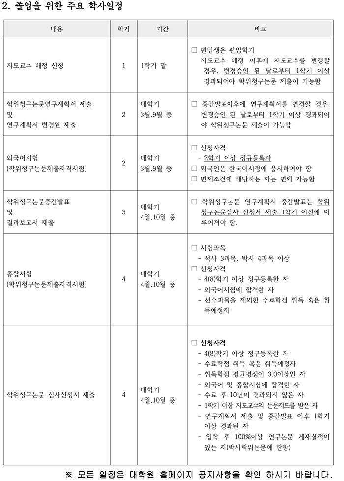 학사일정_업로드-3